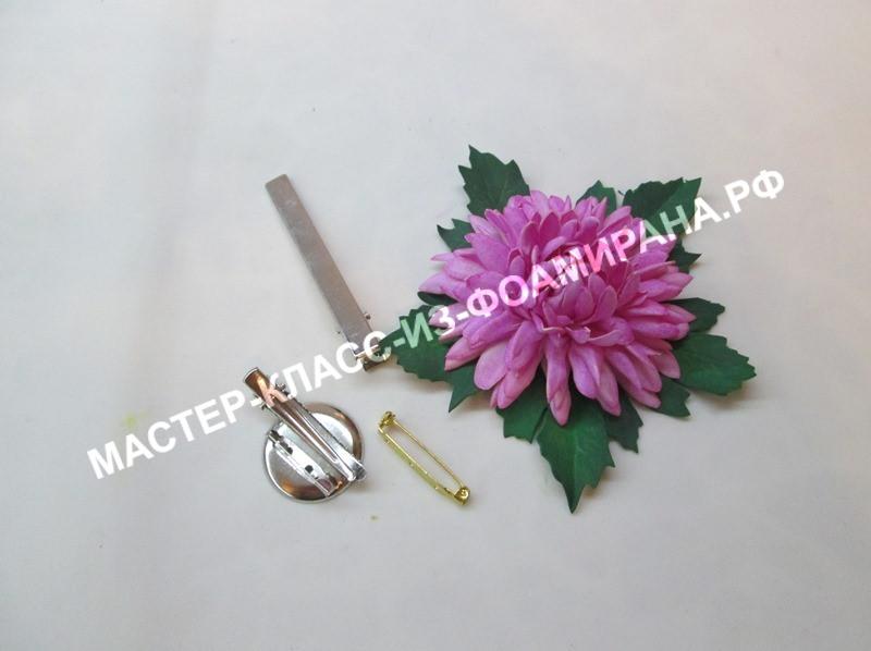 Как сделать брошь с хризантемой из фоамирана, мастер-класс, пошаговое фото