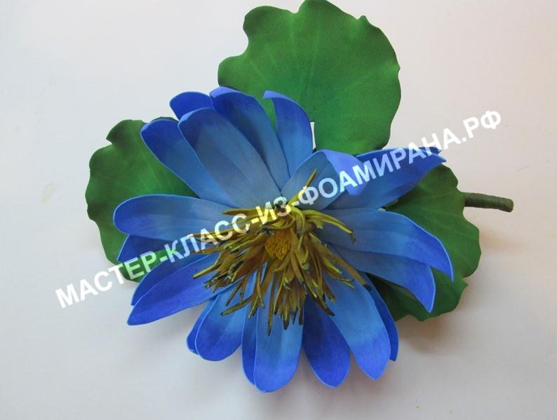 Готовый цветок лотоса из фоамирана, фото