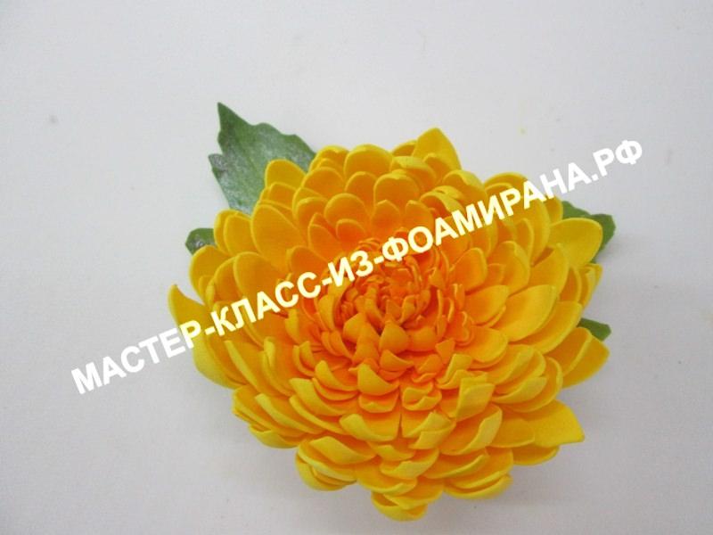 Желтая хризантема из фоамирана, фото