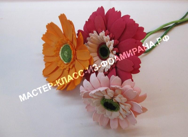 ge2 Гербера из фоамирана: фото мастер класса, видео как сделать пошагово, выкройки и шаблоны цветов, по схеме своими руками