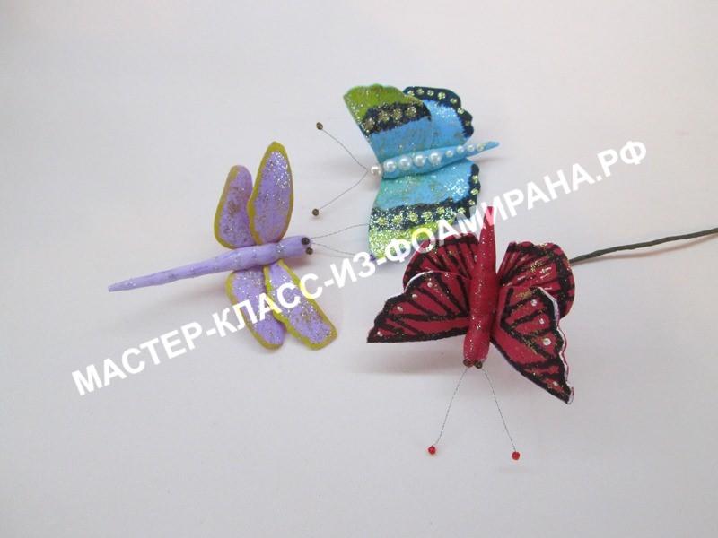 мастер-класс бабочка и стрекоза из фоамирана