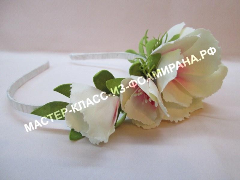 мастер-класс ободок со цветами из фоамирана.
