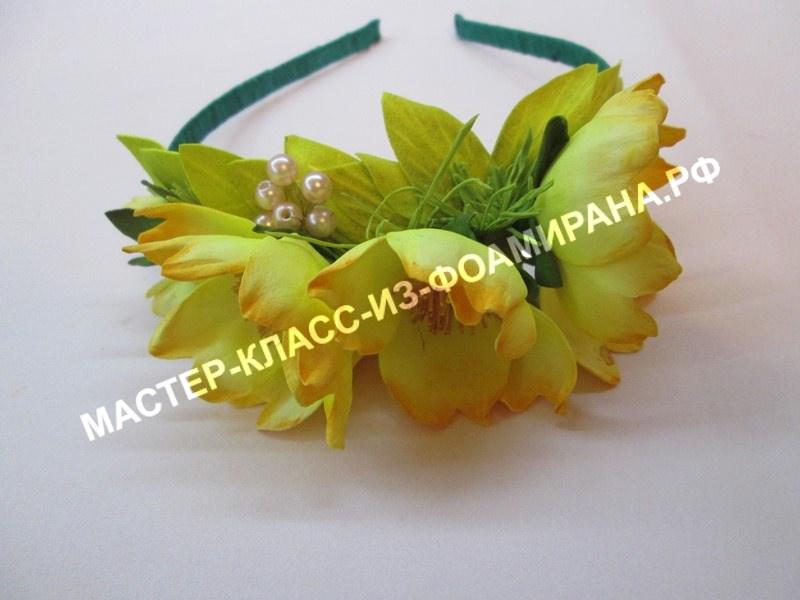 мастер - класс ободок с цветами из фоамирана
