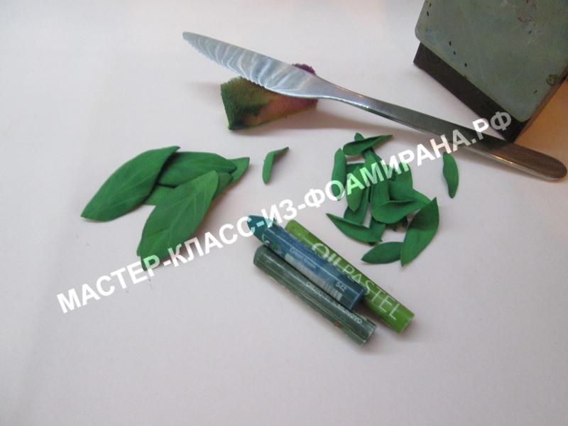 обработка листьев и лепестков