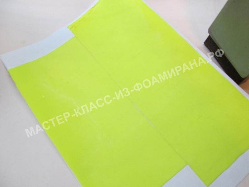 обработка зефирного фоамирана