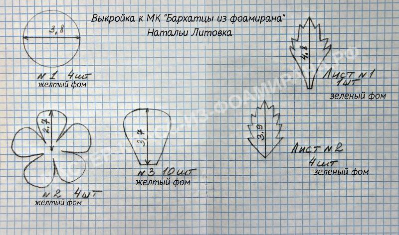 выкройка бархатцы из фоамирана