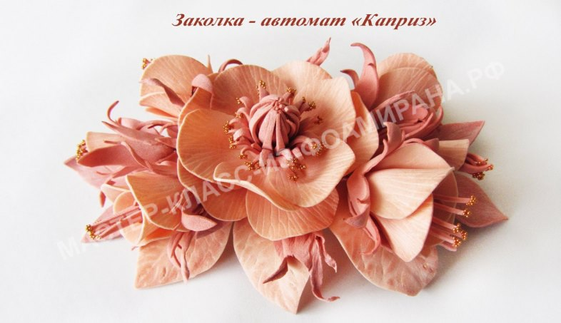 """мастер-класс заколка """"Каприз"""" со цветами из фоамирана"""