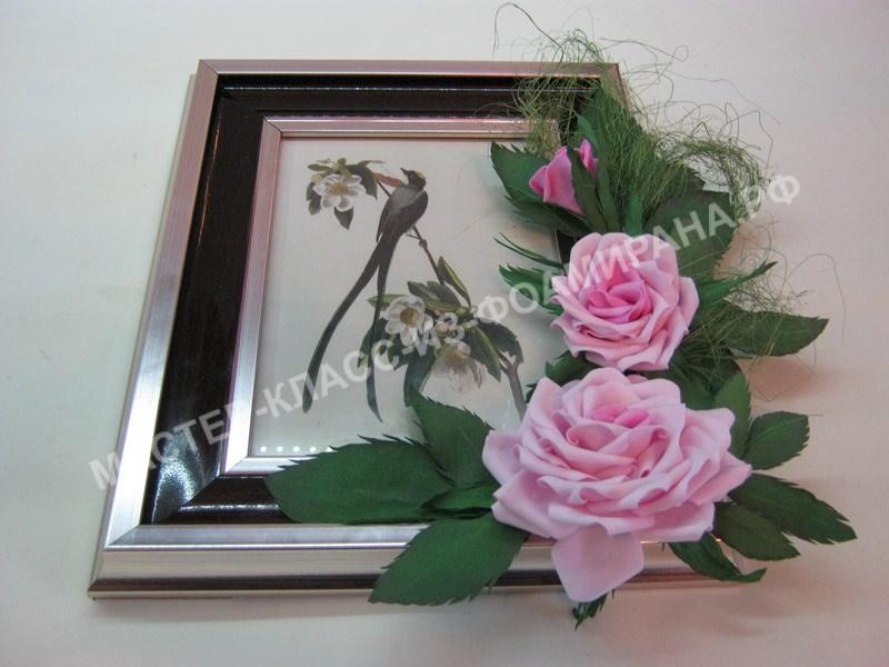Мастер-класс декор фото-рамки розами из фоамирана,пошаговое фото.
