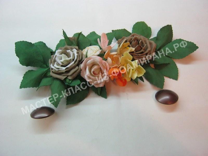 Подхваты для штор из фоамирана с цветами: мастер-класс