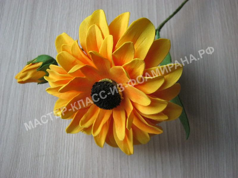 Мастер-класс цветок рудбекии из фоамирана,пошаговое фото.