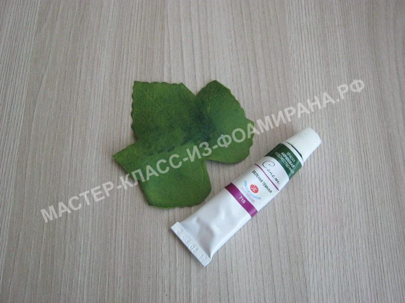 тонирование листочков