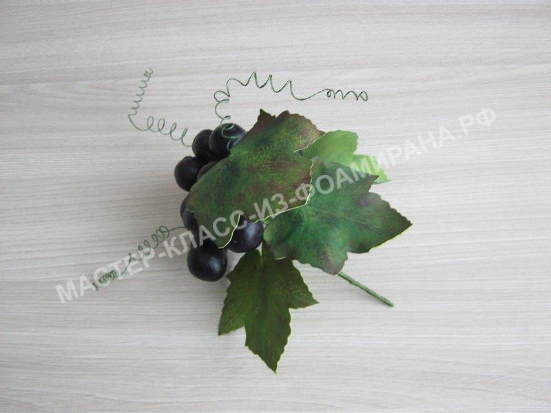 Мастер-класс гроздь винограда из фоамирана,пошаговое фото.