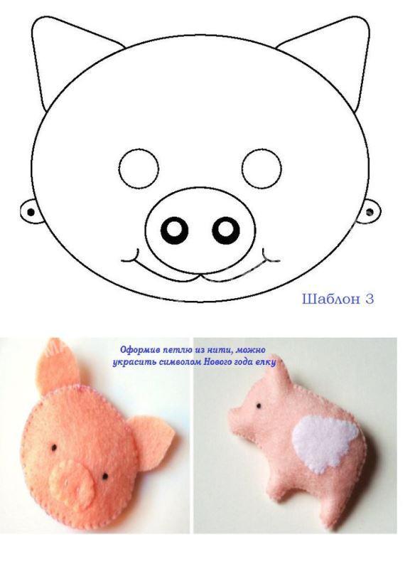 выкройка свиньи