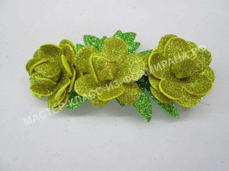 Цветы из глиттерного фоамирана своими руками: МК с фото
