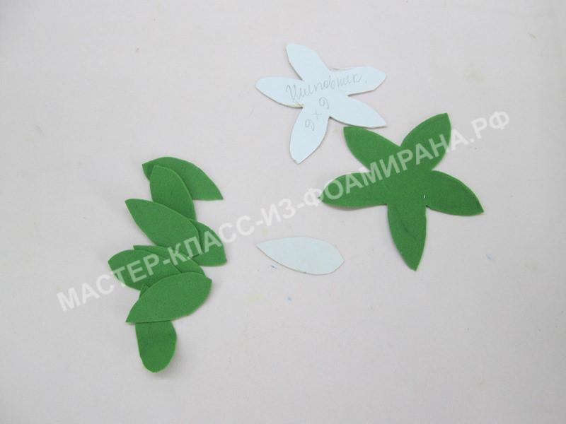 вырезаем чашелистик и листочки