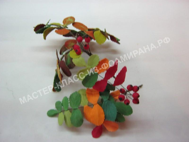 мастер-класс веточка рябины с ягодками из фоамирана.