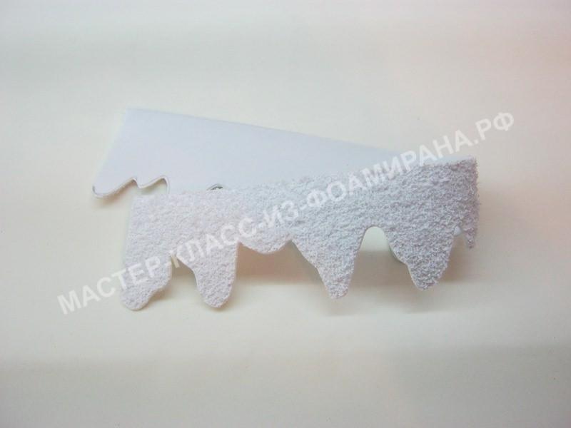 вырезаем сосульки из белого махрового фоамирана