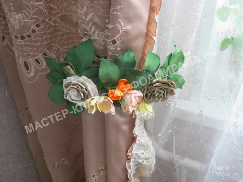 Мастер-класс прихват для штор с розами из фоамирана, пошаговое фото.