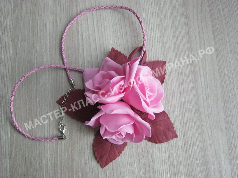 Мастер-класс кулон с розами из шелкового фоамирана,пошаговое фото.